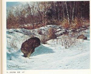 新時代の画家達1974雪景8F(1)