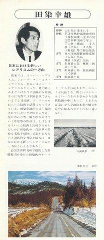 1974頃・新時代の画家紹介(3)
