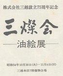 三越_(6)