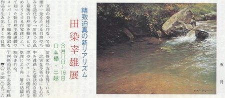 1980年三越個展(五月)