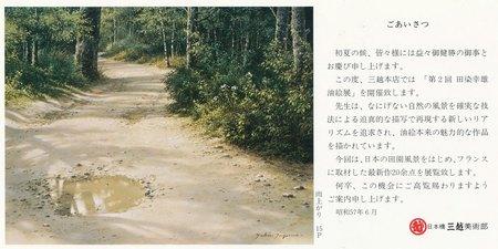 1982・個展26s