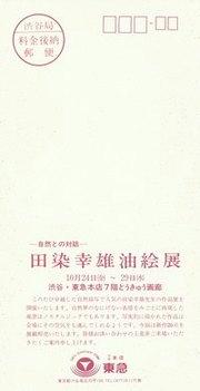 1986個展東急s