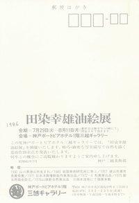1986神戸ss