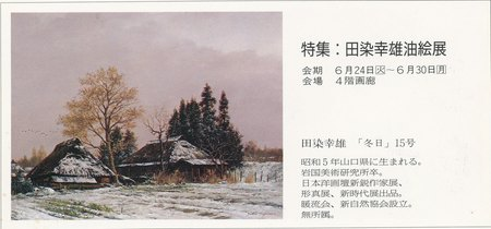 冬日.三越広島