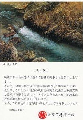 1982個展倉敷渓流