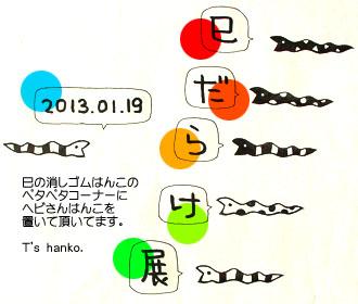130118-1.jpg