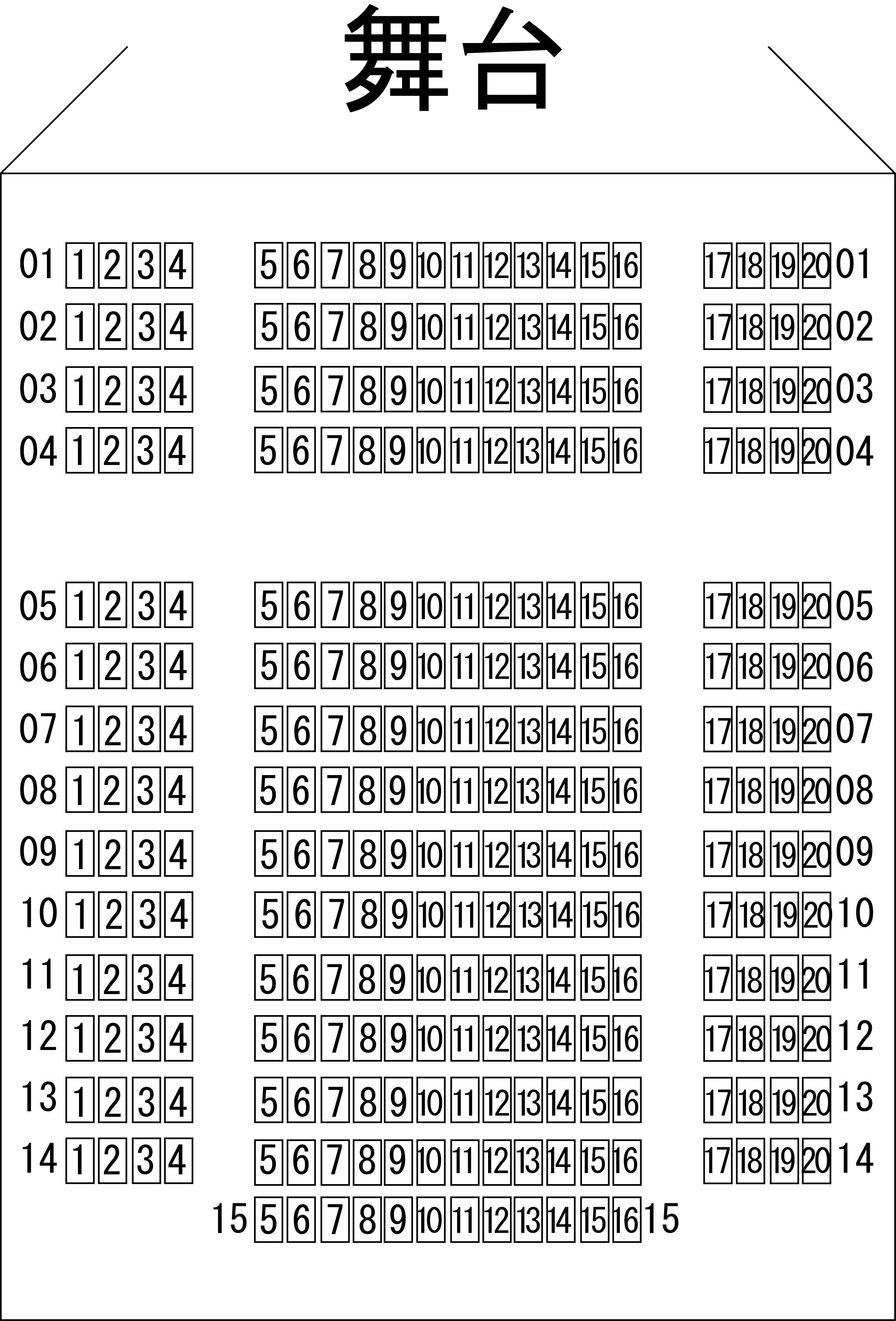 マリナート座席表