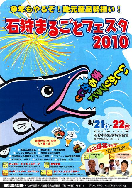 sangyosai2010_450px.jpg
