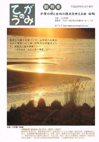 会報1号表紙(ブログ用)