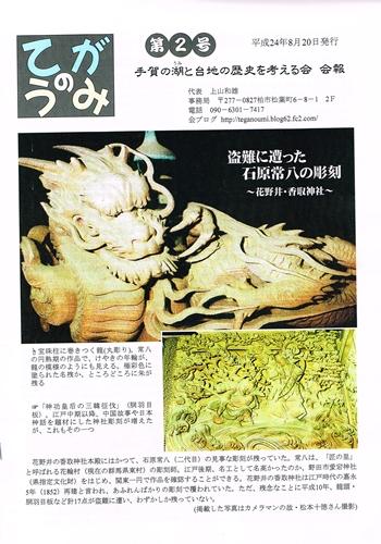 会報2号表紙(ブログ用)