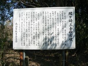鰭ヶ崎三本松1(ブログ)