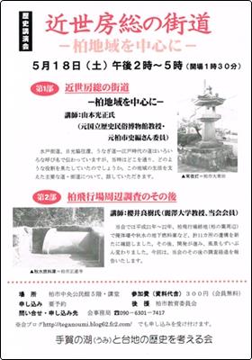 2013_5講演会(ブログ)