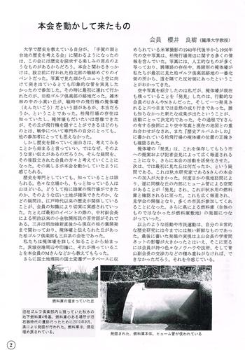 会報2号2P(ブログ)