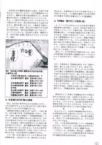 会報2号9P(ブログ)