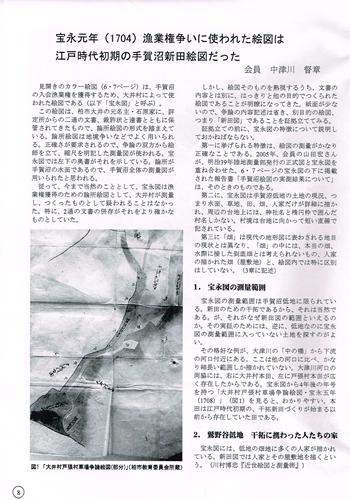 会報2号8P(ブログ)