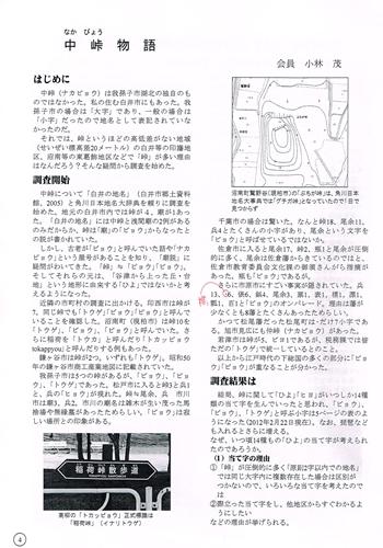 会報2号4P(ブログ)