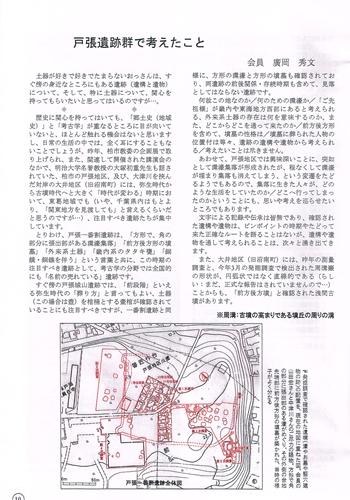 会報2号10P(ブログ)