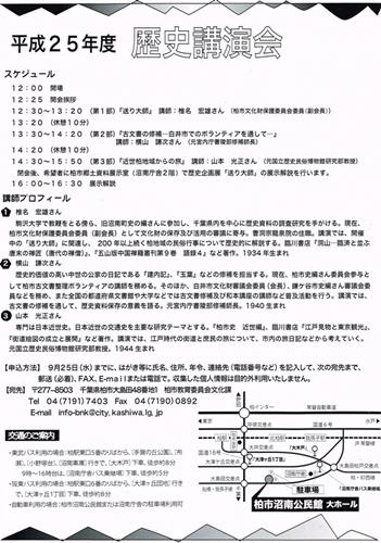 市教委講演会裏(軽)