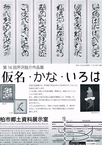 「送り太師」チラシ裏(ブログ)