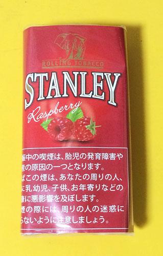STANLEY_Raspberry STANLEY STANLEY スタンレー・ラズベリー スタンレー  フレーバーシャグ ラズベリーフレーバー シャグ 手巻きタバコ Rolling_Tobacco