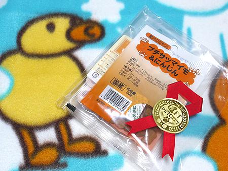 20101/13 岩槻オフプレゼント3