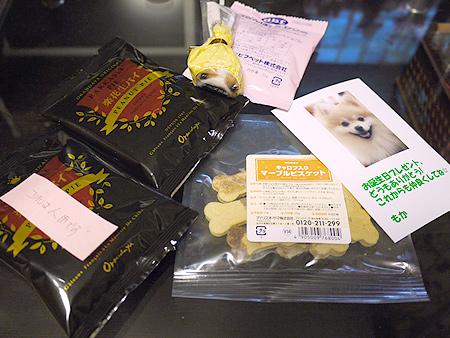 2010/1/26 りむさんよりお返しプレゼント4