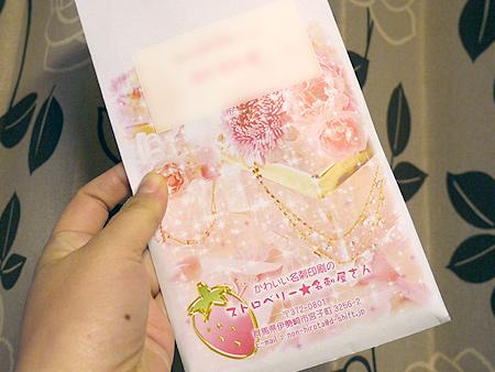 2010/2/5 ストロベリー名刺屋さん1