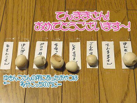 2010/2/27 プレゼント企画抽選4