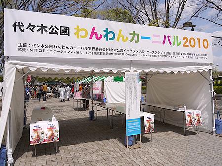 2010/4/24 わんわんカーニバル1