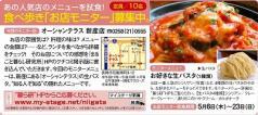 食べ歩きモニター_01