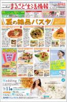 まるごと生活情報2010.6.26