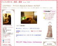 アイリスのブログ