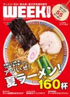 新潟week!7/16号 表紙