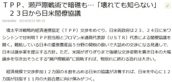 newsTPP、瀬戸際戦術で暗礁も…「壊れても知らない」 23日から日米閣僚協議