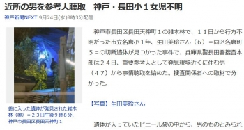 news近所の男を参考人聴取 神戸・長田小1女児不明