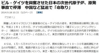newsビル・ゲイツを興奮させた日本の次世代原子炉、原発事故で停滞 中国など猛追で「命取り」