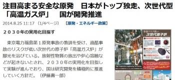 news注目高まる安全な原発 日本がトップ独走、次世代型「高温ガス炉」 国が開発推進