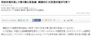 news羽田の巻き返しで乗り換え客急減 韓国の仁川空港が曲がり角?