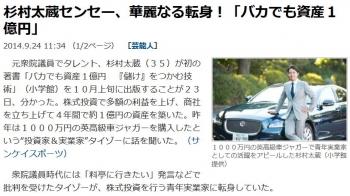 news杉村太蔵センセー、華麗なる転身!「バカでも資産1億円」