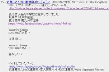 2chan_Yasuhiro Kimino