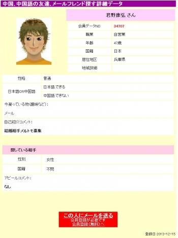 中国、中国語の友達、メールフレンド探す詳細データ君野康弘