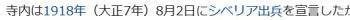 wiki寺内正毅1
