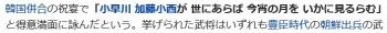 wiki寺内正毅2