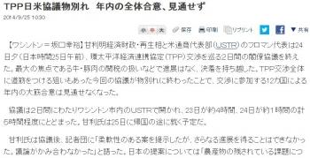 newsTPP日米協議物別れ 年内の全体合意、見通せず