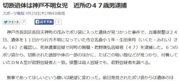 news切断遺体は神戸不明女児 近所の47歳男逮捕