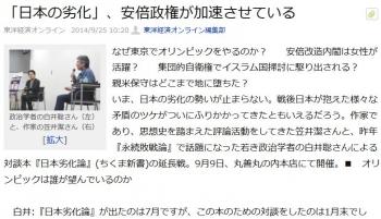 news「日本の劣化」、安倍政権が加速させている