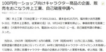 news100円均一ショップ向けキャラクター商品の企画、販売をおこなう井上工業、自己破産申請へ