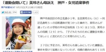 news「運動会開いて」美玲さん母訴え 神戸・女児遺棄事件