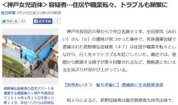 news<神戸女児遺体>容疑者…住居や職業転々、トラブルも頻繁に