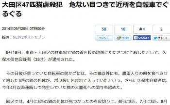 ten大田区47匹猫虐殺犯 危ない目つきで近所を自転車でぐるぐる